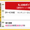 【ハピタス】センチュリー21レイシャス 無料セミナー参加で5,100pt(5,100円)!