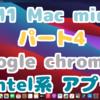 M1 Mac mini Google Chromeをインストール!とIntel系ビジネスアプリをインストール!