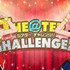 ミリシタ「THE@TER CHALLENGE!!」 その時、翼、琴葉、朋花が動いた! イベント直前の投票状況! - ミリシタ・デレステ・アイドル応援ブログ