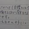 10年前の日記