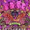 フェアリーテール・シアター「ロビン・ウィリアムズとエリック・アイドルのカエルの王子さま」「クラウス・キンスキーとスーザン・サランドンの美女と野獣」1994本目(KINENOTEになし)