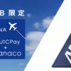ANA JCB ToMeカード (ソラチカカード)で、カワイイ翼(nanaco/QuickPay キーホルダー)を手に入れよう!JCBカード乗り換えに最適 ポイントサイト利用【2018.8.30更新】