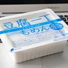 【こんな付箋必要なの?】『豆腐一丁 もめん』は、究極の面白付箋です!