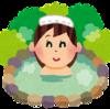 【岩国・広島旅行記】その4 最高!!岩国国際観光ホテルの温泉!