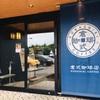 「倉式珈琲店」 倉式モーニング