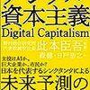 【本の紹介】森健・日戸浩之『デジタル資本主義』【要約・書評】