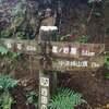 【45日目その2】雨の山越え打戻り『如意輪寺』他…天津神社、仏陀石、妙音寺