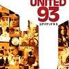 映画『ユナイテッド93』UNITED 93 【評価】A ポール・グリーングラス