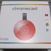 ChromecastとYouTube