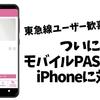 iPhone7は未対応!?iPhoneでモバイルPASMOが開始!メリットを徹底解説