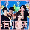 【今日のアルバム】ポルカドットスティングレイ - 『有頂天』(2019)