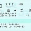 旅客営業規則第70条区間の迂回乗車