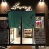 【今週のラーメン2954】 箸とレンゲ (東京・阿佐ヶ谷) 土佐柚子塩らぁめん