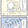 4コマ漫画「ダイエット」