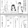 漫画第2弾☆~妹編~