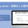 numpy zeros, ones系列徹底解説 | 初期化した配列を生成【サンプルコードあり!】