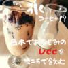 日本のコーヒーを飲むなら UCC Cafe Terrace(UCCカフェテラス) BGC