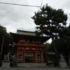 「今宮神社」へ行ってきた
