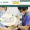 京成立石の動物病院クチコミ情報 ~ふじわら動物病院~