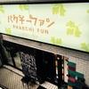 ※閉店【パクチーファン吉祥寺】増し増しパクチーのカレー