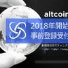【今年スタート】altcoin.io事前登録受付中【アルトコイン.ioを徹底解説】