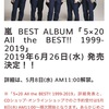 嵐5×20 All the BEST!! 1999-2019詳細★