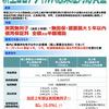中国地方事業者向け 融資・助成情報②(広島県・山口県)