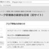 旧サイト閉鎖、そして、さようならgooブログ