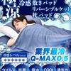 ひんやりして寝心地が気持ちいい 極涼 敷きパッド 接触冷感 QMAX0.5 レビューで高評価