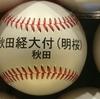 ようやく決まった! 秋田・明桜高校野球部の新監督