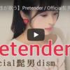 (DTM耳コピカバー)【女性が歌う】Pretender / Official髭男dism (cover)