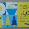 【優待】ゼンショーから食事券1000円来ましたー