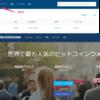 「blockchain.info」でのビットコイン・ウォレットの作成とセキュリティ設定