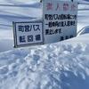 計露岳(408.7m)
