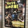 【福岡パルコ】カメラを止めま展に行ってきました!【カメラを止めるな!】