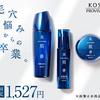 開き毛穴につながる未来の肌の乾燥も予防【米肌トライアルセット】