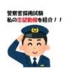 私の警察官採用試験の志望動機
