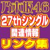 【乃木坂46】27thシングル「ごめんねFingers crossed」|リンク集