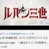 ルパン三世公式動画 YouTube