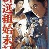 【映画感想】『新選組始末記』(1963) / 市川雷蔵主演の時代劇映画。ラストの握手のシーンがおかしい