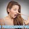 【噂】PS6は2025年にでる!!