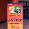 『ライオン・キング』2018.7.7.17:30 @四季劇場夏