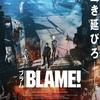 【映画】BLAME!