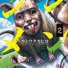 ジンメン / カトウタカヒロ(1)(2)、人間の顔と知性を手に入れた動物たちが襲いかかるパニックホラー
