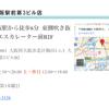 交趣ギャラリー大阪店への行き方(駅前第3ビル地下2階)