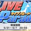 【デレステ】LIVE Parade『青空エール』開催!