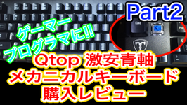 【レビュー】Qtopのメカニカルキーボード(青軸)はコスパ最強!Macでの使用や配線はどう?