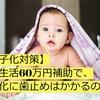 【少子化対策】新婚生活60万円補助で、少子化に歯止めはかかるのか?