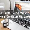 初心者でもコピペ1発!はてなブログのカスタマイズで参考になった記事!