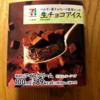 セブンの「生チョコアイス」が美味しすぎてバレンタイン代わりになる件